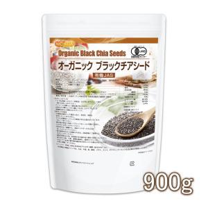 オーガニック ブラックチアシード 900g 有機JAS認定 国内殺菌品 [02] NICHIGA(ニチガ)|nichiga