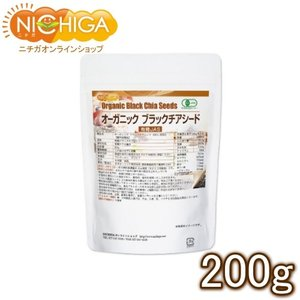 オーガニック ブラックチアシード 300g 有機JAS認定 国内殺菌品 [02]|nichiga