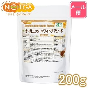 オーガニック ホワイトチアシード 300g 【メール便専用品...