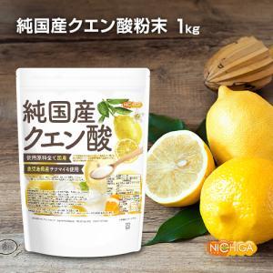 純国産クエン酸粉末 950g 鹿児島県産サツマイモ使用澱粉発酵法 [02] NICHIGA(ニチガ)|nichiga
