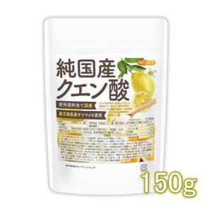 純国産クエン酸粉末 250g 鹿児島県産サツマイモ使用澱粉発酵法 [02] NICHIGA(ニチガ)|nichiga