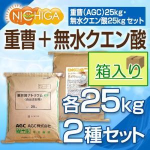 AGC製 重曹 25kg+無水クエン酸25kgセット(箱に入れての発送) 【送料無料!(北海道・九州・沖縄を除く)・同梱不可】 [02] NICHIGA(ニチガ)|nichiga