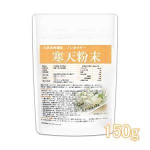 国産 粉寒天(国内製造) 150g 寒天粉末 無漂白品 (計量スプーン付) [02] NICHIGA(ニチガ)|nichiga