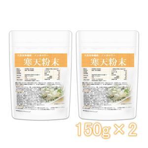 国産 粉寒天(国内製造) 150g×2袋 寒天粉末 無漂白品 (計量スプーン付) [02] NICHIGA(ニチガ)|nichiga