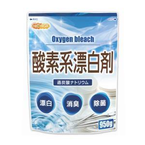 酸素系漂白剤 950g 【メール便専用品】【送料無料】 過炭酸ナトリウム [01] NICHIGA(ニチガ)