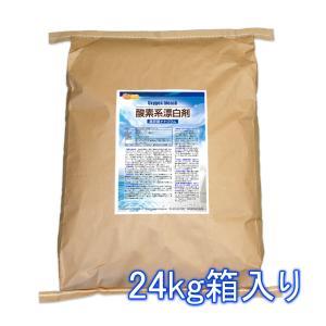 酸素系漂白剤 25kg(箱に入れての発送) 過炭酸ナトリウム 【送料無料!(北海道・九州・沖縄を除く)・同梱不可】 [02] NICHIGA ニチガ|nichiga
