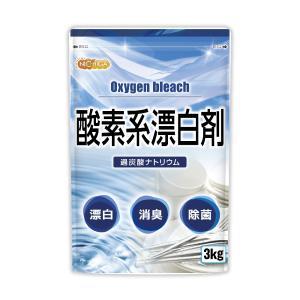 酸素系漂白剤 3kg 過炭酸ナトリウム NICHIGA ニチガ [02]