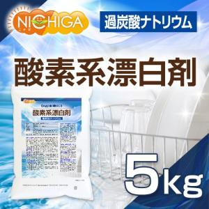酸素系漂白剤 5kg 過炭酸ナトリウム [02] NICHIGA ニチガ