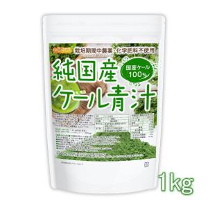 純国産 ケール 青汁 1kg(計量スプーン付) 化学肥料 農薬不使用 [02] NICHIGA(ニチ...