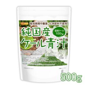 純国産 ケール 青汁 500g(計量スプーン付) 化学肥料 農薬不使用 [02] NICHIGA(ニ...
