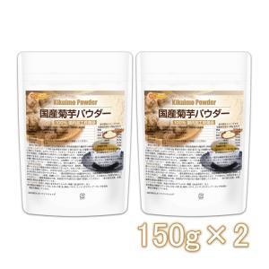 国産菊芋パウダー 150g×2袋(計量スプーン付) 国内加工殺菌品 [02] NICHIGA(ニチガ...