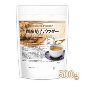 国産菊芋パウダー 500g(計量スプーン付) 奈良県産 国内加工殺菌品 [02] NICHIGA(ニチガ) nichiga
