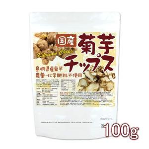 国産菊芋チップス(島根県産) 100g 農薬化学肥料不使用 [02] NICHIGA ニチガ|nichiga