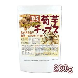 国産菊芋チップス(島根県産) 230g 農薬化学肥料不使用 [02] NICHIGA ニチガ|nichiga