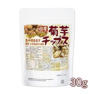 国産菊芋チップス(島根県産) 30g 農薬化学肥料不使用 [02] NICHIGA ニチガ|nichiga