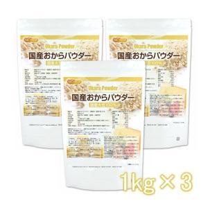 国産おからパウダー(超微粉) 1kg×3袋 国産大豆100% [02]|nichiga