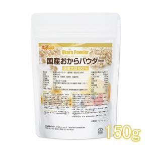 国産おからパウダー(超微粉) 150g 【メール便専用品】【送料無料】 国産大豆100% [01]|nichiga