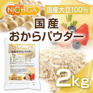 国産おからパウダー(超微粉) 2kg 国産大豆100% [02]|nichiga