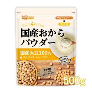 国産おからパウダー(超微粉) 500g 国産大豆100% [02]|nichiga