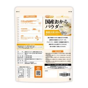 国産おからパウダー(超微粉) 500g 【メール便専用品】【送料無料】 国産大豆100% [01] NICHIGA(ニチガ)|nichiga|02