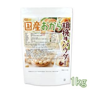 国産おから 粗挽きパウダー(粗粉末) 1kg 国産大豆100% 遺伝子組み換え大豆不使用 [02] NICHIGA(ニチガ)|nichiga