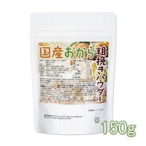 国産おから 粗挽きパウダー(粗粉末) 150g 国産大豆100% 遺伝子組み換え大豆不使用 [02] NICHIGA(ニチガ)|nichiga