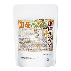 国産おから 粗挽きパウダー(粗粉末) 150g 国産大豆100% 遺伝子組み換え大豆不使用 [02] NICHIGA(ニチガ)|nichiga|02