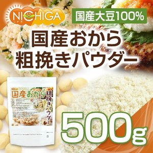 国産おから 粗挽きパウダー(粗粉末) 500g 国産大豆100% 遺伝子組み換え大豆不使用 [02] NICHIGA(ニチガ)|nichiga