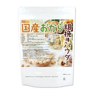 国産おから 粗挽きパウダー(粗粉末) 500g 国産大豆100% 遺伝子組み換え大豆不使用 [02] NICHIGA(ニチガ) nichiga 02