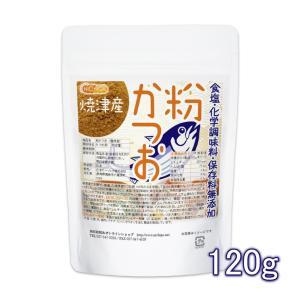 粉かつお(焼津産) 120g 微粉末タイプ 食塩・化学調味料・保存料無添加 [02] NICHIGA(ニチガ) nichiga