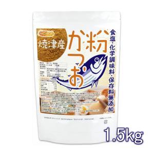 粉かつお(焼津産) 1.5kg 微粉末タイプ 食塩・化学調味料・保存料無添加 [02] NICHIGA(ニチガ) nichiga