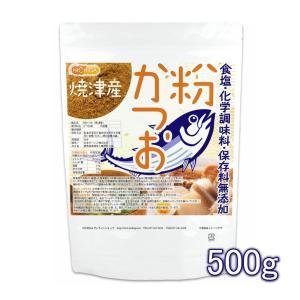 粉かつお(焼津産) 500g 微粉末タイプ 食塩・化学調味料・保存料無添加 [02] NICHIGA(ニチガ) nichiga