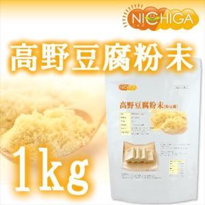<New>高野豆腐 粉末 (粉豆腐) 1kg こうや豆腐 [02] NICHIGA(ニチガ)|nichiga