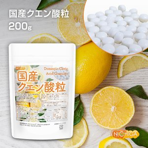 国産クエン酸粒 200g(約1,100粒) [02]|nichiga