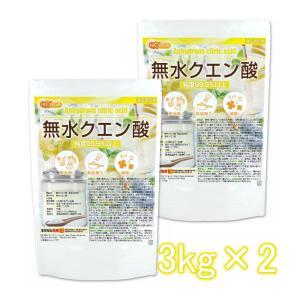 無水クエン酸 3kg×2袋 食品添加物 [02] NICHIGA ニチガ