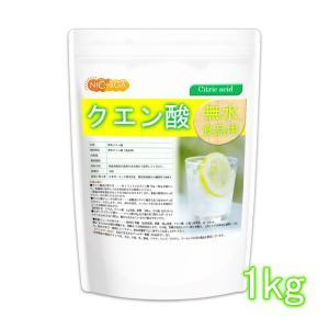 無水クエン酸(食品添加物グレード) 950g 【メール便送料無料】 純度99.5%以上 [01] N...