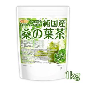 国産 桑の葉茶 1kg 無添加無農薬化学肥料不使用 桑の葉粉末100%パウダー [02] NICHIGA(ニチガ)|nichiga