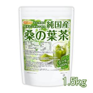 国産 桑の葉茶 1.5kg 無添加無農薬化学肥料不使用 桑の葉粉末100%パウダー [02] NICHIGA(ニチガ)|nichiga