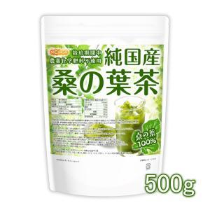 国産 桑の葉茶 500g 【メール便専用品】【送料無料】 無添加無農薬化学肥料不使用 桑の葉粉末100%パウダー [01] NICHIGA(ニチガ)|nichiga