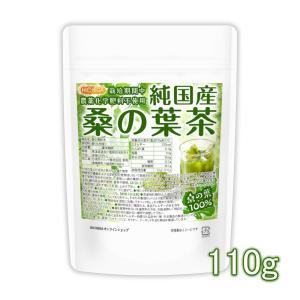 国産 桑の葉茶 110g 【メール便専用品】【送料無料】 無添加無農薬化学肥料不使用 桑の葉粉末100%パウダー [01] NICHIGA(ニチガ)|nichiga