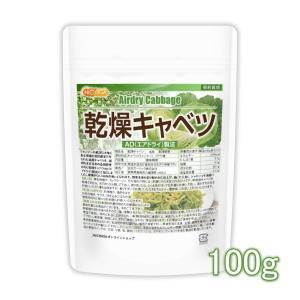 乾燥キャベツ 100g ADきゃべつ(契約栽培) [02] NICHIGA(ニチガ)|nichiga