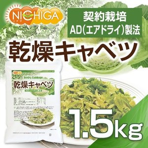 乾燥キャベツ 1.5kg ADきゃべつ(契約栽培) [02] NICHIGA(ニチガ)|nichiga