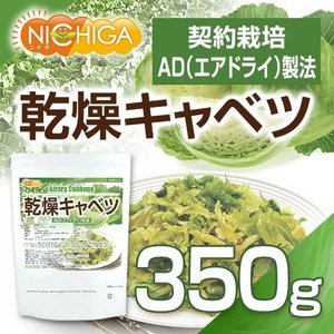 乾燥キャベツ 350g ADきゃべつ(契約栽培) [02] NICHIGA(ニチガ)|nichiga