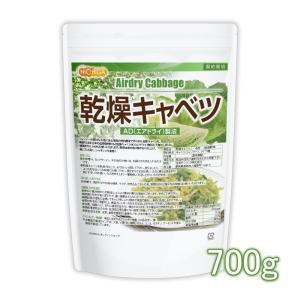 乾燥キャベツ 700g ADきゃべつ(契約栽培) [02] NICHIGA(ニチガ)|nichiga