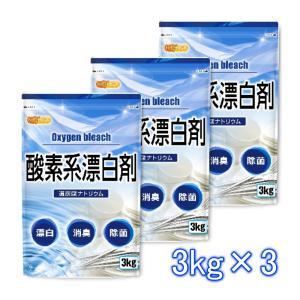 酸素系漂白剤 3kg×3袋 過炭酸ナトリウム [02] NICHIGA ニチガ