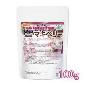 オーガニックマキベリー粉末(フリーズドライ製法) 100g(計量スプーン付) 有機JAS認定 [02]|nichiga