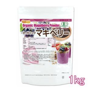 オーガニックマキベリー粉末(フリーズドライ製法) 1kg(計量スプーン付) 【送料無料】 有機JAS認定 [02] NICHIGA ニチガ|nichiga