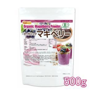 オーガニックマキベリー粉末(フリーズドライ製法) 500g(計量スプーン付) 有機JAS認定 [02] NICHIGA ニチガ|nichiga