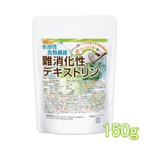 難消化性デキストリン 150g 製品のリニューアル致しました (計量スプーン付) 【メール便専用品】【送料無料】 水溶性食物繊維 [01] NICHIGA(ニチガ)|nichiga