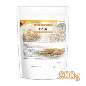 もち麦 900g もちもちぷちぷち新食感 【メール便専用品】【送料無料】 [01]|nichiga